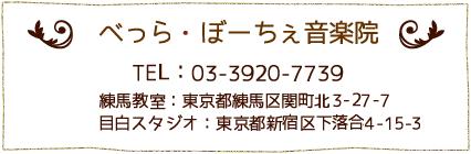 べっらぼーちぇ音楽院 TEL03-3920-7739 練馬教室:東京都練馬区関町3-27-7 目白スタジオ:東京都新宿区下落合4-15-3