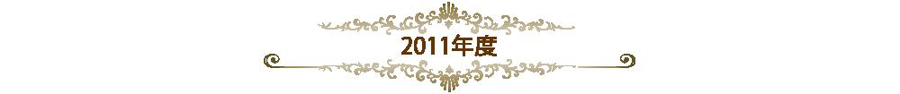 2011年度