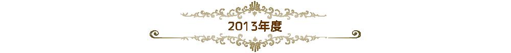 2013年度