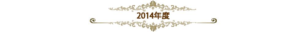 2014年度