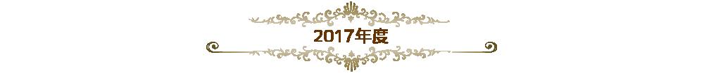 2017年度