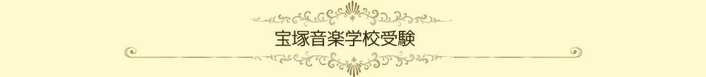 宝塚音楽学校受験