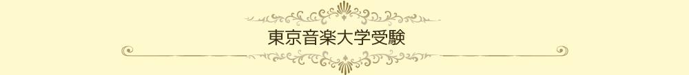 東京音大受験