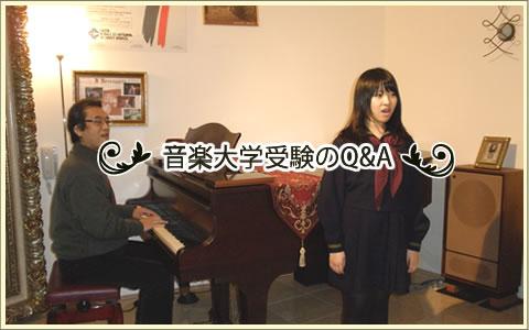 今までお寄せいただいた、音楽大学受験に関するご質問を載せています。
