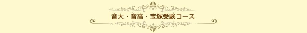 音大・音高・宝塚受験コース