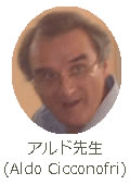 アルド先生(Aldo Cicconofri)