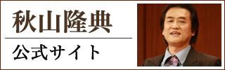 秋山隆典公式サイト