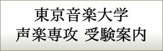 東京音楽大学声楽科受験案内