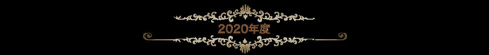 2020年度