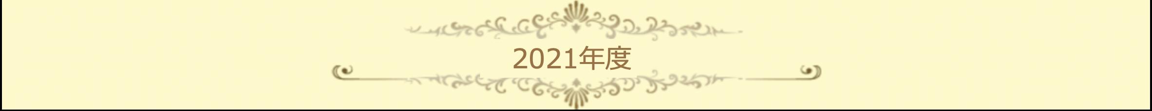 2021年度